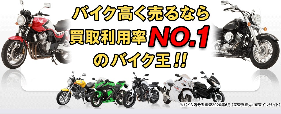 バイク王買取イメージ