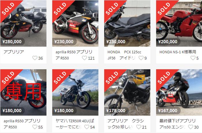 メルカリで高く売れるバイク